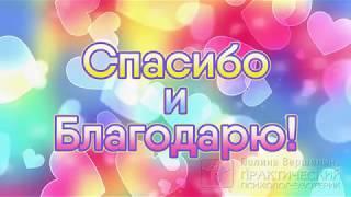 Спасибо и Благодарю – другу – за поздравление! :)