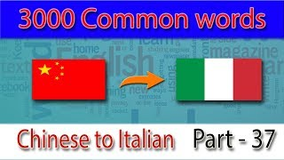 Chinese to Italian | Most Common Words in English Part 37 | Learn English