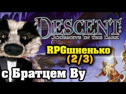 На столе в Descent (2/3) с Братцем Ву FullHD