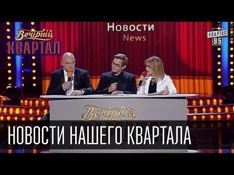 Новости нашего Квартала - в студии Виталий Кличко | Вечерний Квартал 26.12.2015