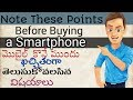 Points to Know Before Buying a New Mobile | Telugu | Guide to buy a New Mobile