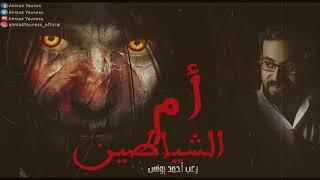 تخاف من المارد والجن والشياطين؟ نحن اتينا لك ب ام الشياطين | رعب احمد يونس