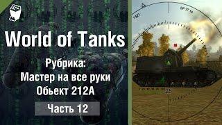 World of Tanks #12, арт.САУ обьект 212А , рубрика