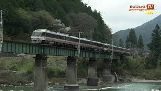 [4K60P]キハ85系特急ワイドビューひだ7号、8号 第7益田川橋梁通過