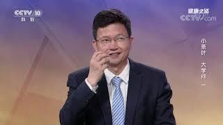 [健康之路]小茶叶 大学问(一) 茶渣吃了更有营养  CCTV科教