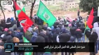 مصر العربية | تشييع جثمان فلسطيني قتله الجيش الإسرائيلي شرقي القدس