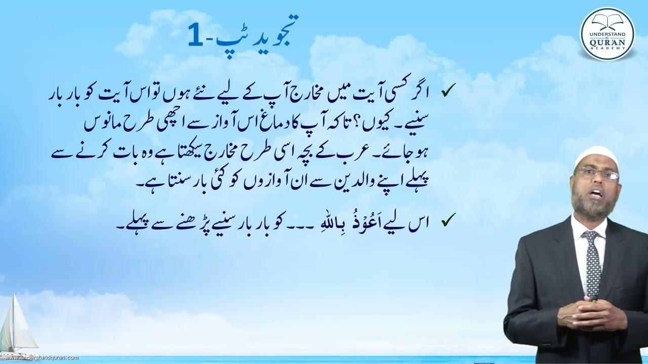 Amazing Arabic l Tajweed Tip-1 in Urdu language