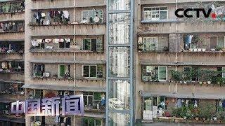 [中国新闻] 住建部:17万个城镇老旧小区将改造 | CCTV中文国际