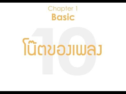 สอนกีต้าร์  BASIC: 10-โน๊ตของเพลงพื้นฐาน