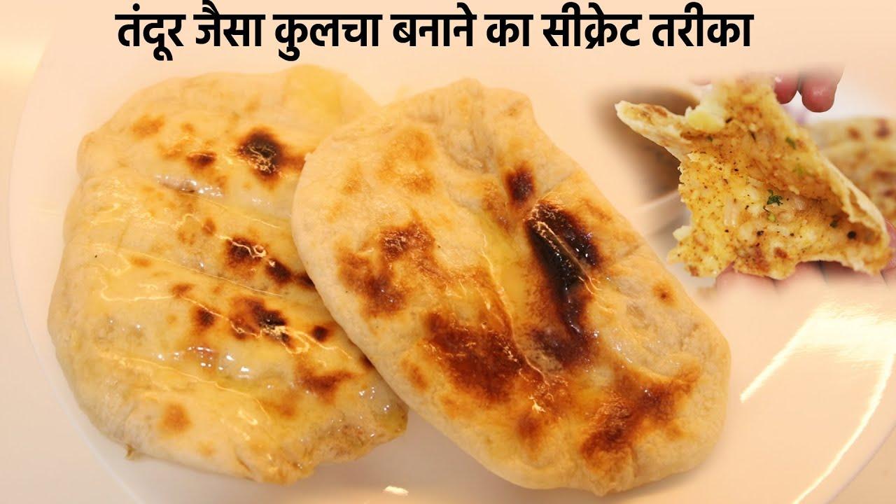 Tandoor Jaisa Aloo Kulcha ka Secret Tarika - आलू कुलचा बनाने की विधि - cookingshooking recipe