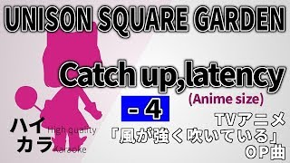 Catch up, latency (TVsize) / UNISON SQUARE GARDEN 『風が強く吹いている OP』【-4key