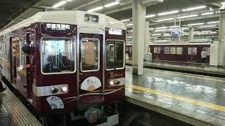 阪急電車 京都線 京トレイン 6300系 6354F 発車 大阪梅田駅