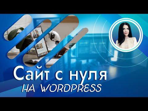 Как создать сайт с нуля на WordPress