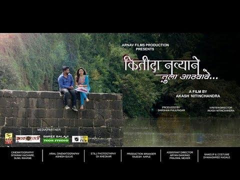 Kitida Navyane Tula Aathvave | Marathi Shortfilm 2017 |
