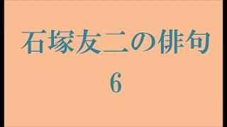 石塚友二の俳句。6
