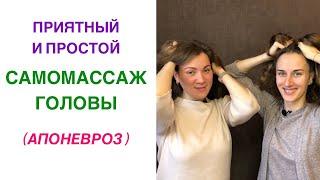 Массаж апоневроза головы Самомассаж головы Александра Титкова
