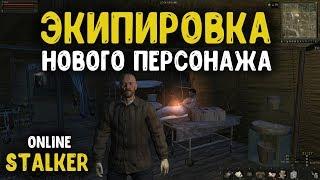 STALKER ОНЛАЙН / Сервер ЕКБ / Обзор