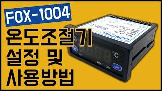 CONOTEC FOX-1004 온도조절기 사용방법