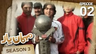 مهمان یار- فصل سوم - قسمت دوم / Mehman-e-Yaar - Season 3 - Episode 2 - Sanaei Football Club