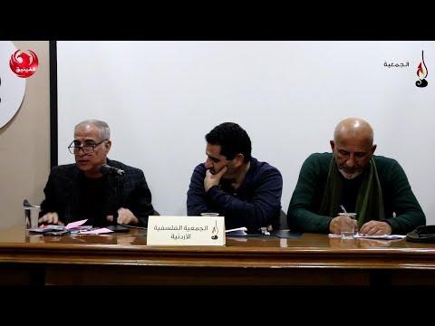 المؤتمر الفلسفي العاشر - اليوم الثاني - الجلسة الرابعة  - 05:57-2019 / 12 / 4