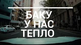 В Баку у нас уже тепло 05.05.2020