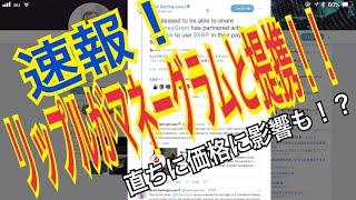 【速報】リップルがマネーグラムと提携!!直ちに価格に影響も!?