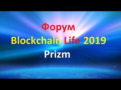 Blockchain Life 2019 Криптовалюта Prizm Призм