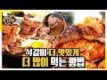 Gambar cover ENG SUB ★석갈비 더 맛있게 더 많이 먹는 방법★ 맛있는 녀석들 Tasty Guys 256회
