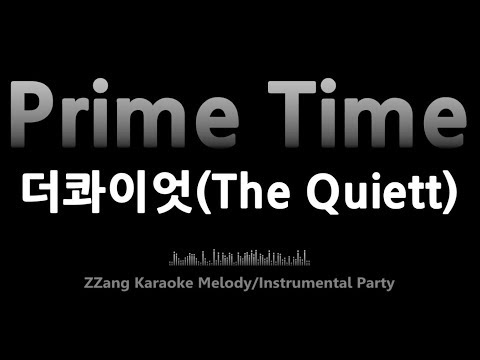 더콰이엇(The Quiett)-Prime Time(Instrumental) [MR/노래방/KARAOKE]