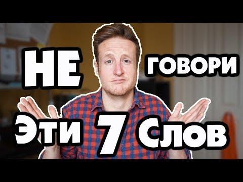 7 Устаревших Слов Английского Которым Пока Учат в Русских Школах!