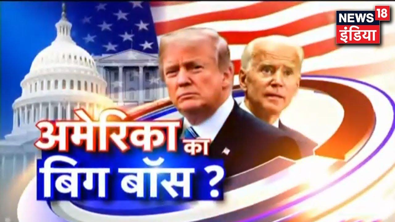 US Election 2020: कौन होगा America का अगला राष्ट्रपति,  Donald Trump या Joe Biden ?