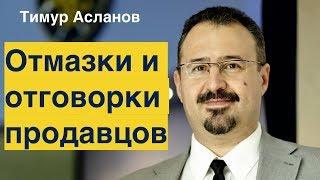 Отмазки и отговорки продавцов. Тимур Асланов