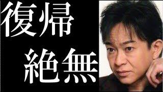 "TOKIO山口メンバーの復帰を城島茂が否定した""ある理由""に涙が止まらない..."