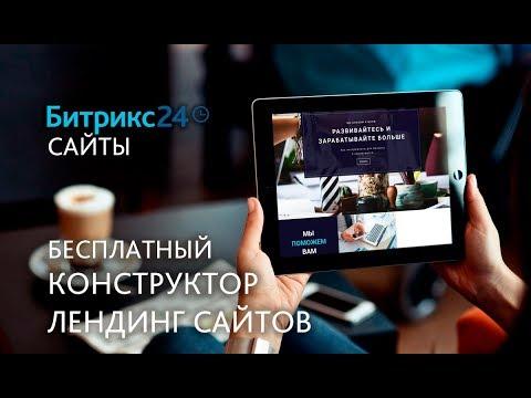 Битрикс24 Сайты: лендинг конструктор, обзор сервиса.