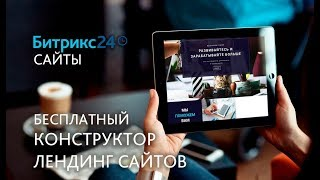 видео онлайн конструктор лендингов