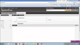 شرح كيفية ارسال ملف على ايميل الياهو.HD