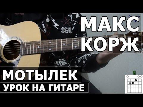 Макс Корж - Мотылек (Видео урок как играть на гитаре)