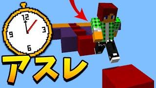 【マインクラフト】〇秒以内にジャンプしないと死ぬアスレをクリアできるか!?