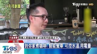 趨勢! 「線上娃機、智能餐車」 加盟展拚科技 - TVBS News