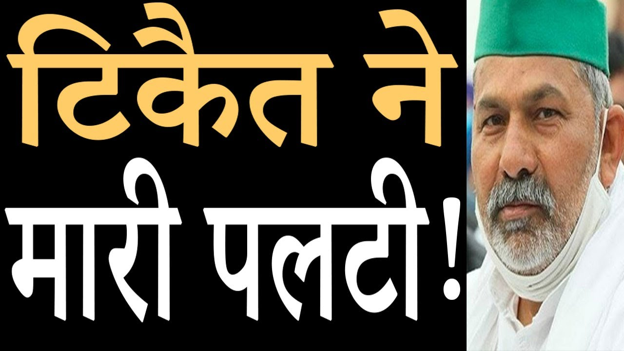 Why Rakesh Tikait has taken U-Turn?