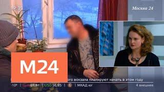 Смотреть видео Черные риелторы хозяйничают в столице - Москва 24 онлайн