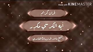 رقية آية الكرسي أعظم اية فى القرآن الكريم. الشيخ ناصر آل زيدان الغامدي