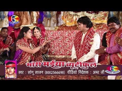 New Devigeet 2017  सोनू मईया पेभरोसा काहे नइखे Sonu Maiya Pe Bharosa Kahe Naikhe #  Sonu Sajan