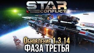 Star Conflict - Обновление 1.3.14 Фаза Третья