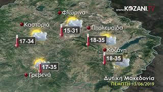 Ο καιρός στη Δυτική Μακεδονία για Πέμπτη 13 Ιουνίου 2019