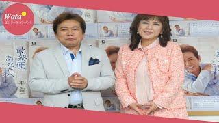 「バス・ストップ」の大ヒットで知られる歌手平浩二(69)が15日、...