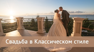 Свадьба в классическом стиле. Свадебное агентство в спб