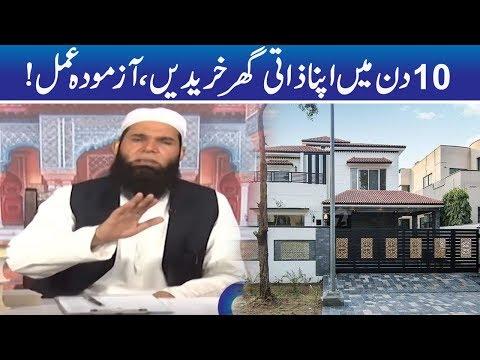 Shehar-e-Hikmat | Hakeem Tariq Mehmood | Ubqari | 28 Aug 2019
