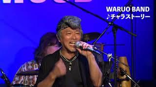 「チャラストーリー」 WARUO BAND のオリジナル楽曲。 作詞:WARUO 作曲...