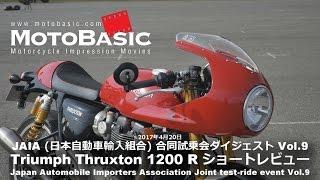 Thruxton 1200 R (Triumph /2017) バイク試乗ショートインプレ・レビュー・JAIA合同試乗会ダイジェスト Vol.9 トライアンフ スラクストン1200R